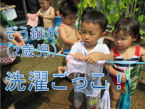 ぞう組(2歳児)が洗濯ごっこを楽しみました。