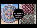 Мандалы в плетении Тибетские мандалы, исполняющие желания
