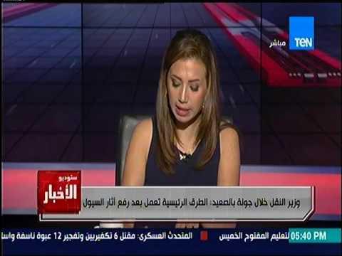 وزير النقل خلال جولته بطرق الصعيد : الطرق الرئيسية تعمل بعد رفع آثار السيول