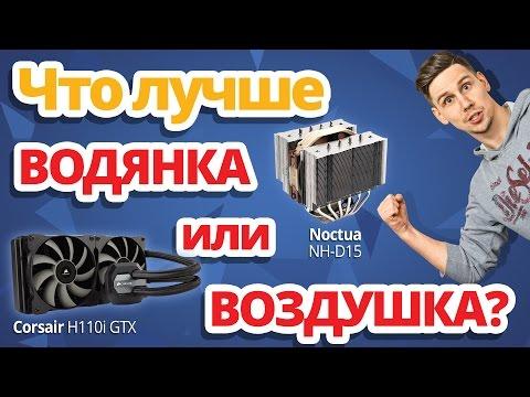 BATTLE!! Что лучше, жидкостное охлаждение VS воздушный кулер ✔ Тест СЖО Corsair H110i GTX