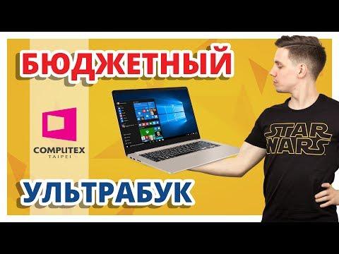 ДОСТУПНЫЙ УЛЬТРАБУК ! Asus vivobook S15 (S510) ✔ Computex 2017