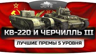 Лучшие прем-танки 5 уровня: КВ-220 и Черчилль 3. Что выбрать для нагиба?