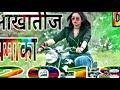 New  marwadi song Ramsvarup Raika