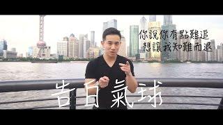 "Video ""告白氣球"" - Jay Chou (Jason Chen Cover) MP3, 3GP, MP4, WEBM, AVI, FLV Juli 2018"