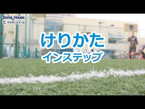 【サッカー基礎】20 けりかた インステップキック 解説あり