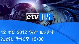 12 ጥር 2012 ዓ/ም ዜናታት ኢቲቪ ትግርኛ 12፡00 etv