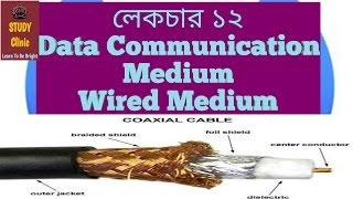 "http//:www.onlinestudyinbd.blogspot.comfb: facebook.com/studyclinicThe most commonly used data communication media include:    Wire pairs.    Coaxial cable.    Microwave transmission.    Communication satellites.    Fiber optics.-~-~~-~~~-~~-~-Please watch: ""অক্সি-হাইড্রোজেন শিখা এবং অক্সি-অ্যাসিটিলিন শিখা । Oxy-Hydrogen Shikha & Oxy-Asitilin shikha"" https://www.youtube.com/watch?v=25lhZyKKfXM-~-~~-~~~-~~-~-"