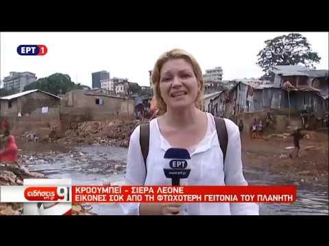 Σιέρρα Λεόνε: Εικόνες σοκ από την φτωχότερη γειτονιά του πλανήτη | 18/11/18 | ΕΡΤ