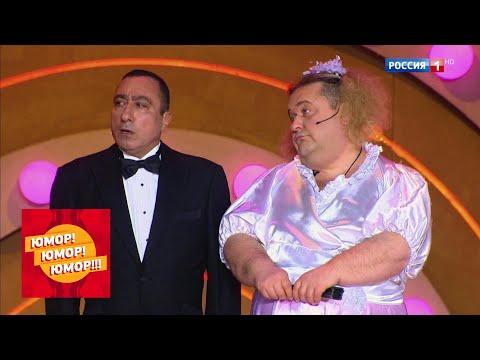 Юмор Юмор Юмор Юмористический концерт от 02.06.18 - DomaVideo.Ru