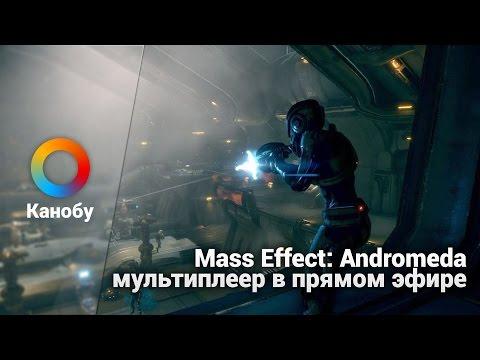 Мультиплеер Mass Effect: Andromeda. Запись стрима