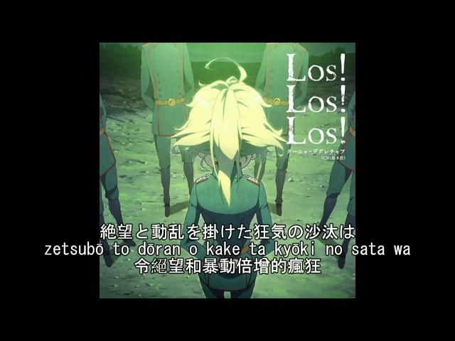 Youjo Senki ED 「Los! Los! Los!」 Tanya Degurechaff (CV: Aoi Yūki) (Japanese & Romaji Subtitled)