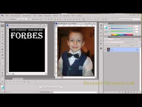 Фотошоп как сделать лицо с обложки - Stroy portal
