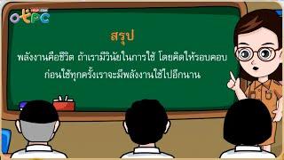 สื่อการเรียนการสอน พลังงานคือชีวิต ป.3 ภาษาไทย