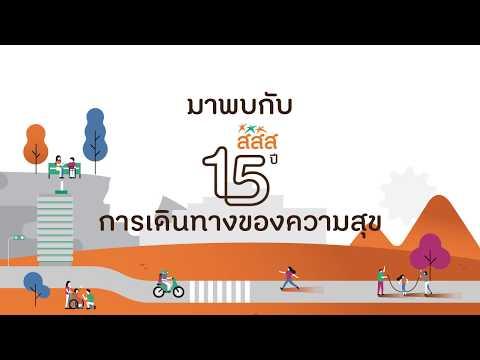 thaihealth 15 ปี สสส. การเดินทางของความสุข