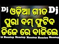 Odia New Dj Hot Songs Hard troot Mix 2018