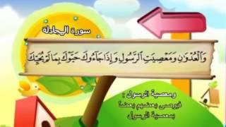 المصحف المعلم للشيخ القارىء محمد صديق المنشاوى سورة المجادلة كاملة جودة عالية
