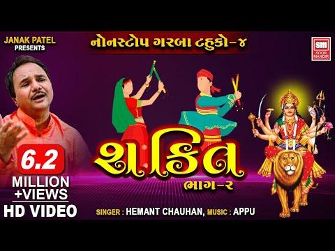 Video શક્તિ {ટહુકો ૪ નોનસ્ટોપ ગરબા} Part 2 : Shakti : Tahuko 4 Nonstop Garba : Hemant Chauhan : Soormandir download in MP3, 3GP, MP4, WEBM, AVI, FLV January 2017