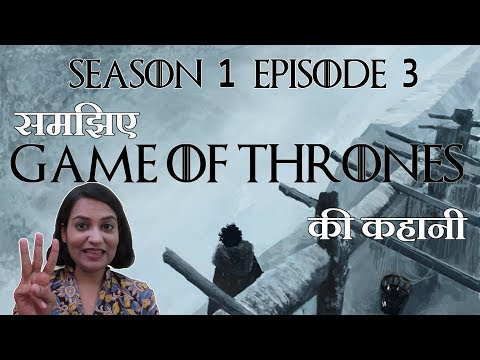 Game of Thrones Season 1 Episode 3 Explained in Hindi
