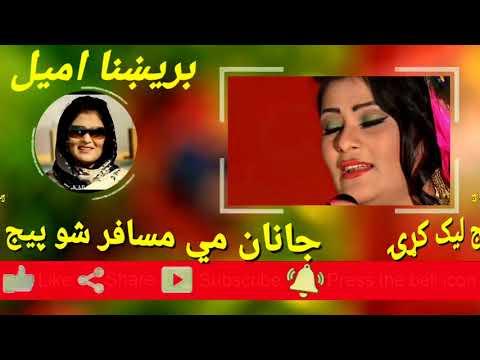 Video brishna amil pashto new songs 2018 بریښنا امیل نوی سندری download in MP3, 3GP, MP4, WEBM, AVI, FLV January 2017