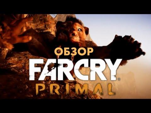 Превью обзор Far Cry Primal
