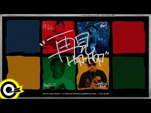 張震嶽 ayal komod x MC HotDog 熱狗 x 功夫胖 KUNGFU-PEN x 派克特 PACT 【再見Hip-Hop】Official Music Video