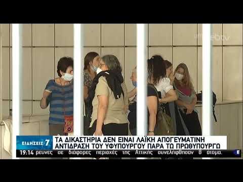 Οξύνθηκαν τα πνεύματα στη δίκη Τοπαλούδη   14/05/2020   ΕΡΤ