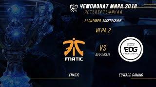 FNC vs EDG — ЧМ-2018, Четвертьфинал, Игра 2 / LCL