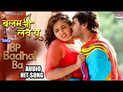 BP Badhal Ba | BALAM JI LOVE YOU | Khesari Lal Yadav,Kajal Raghwani,Hunny B.| Hit Song 2018