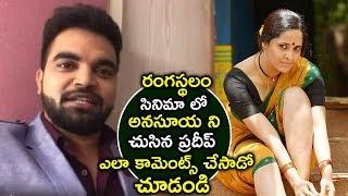 Video Anchor Pradeep Comments On Anasuya Look In Rangasthalam Movie | Ram Charan | Anasuya | icrazy media MP3, 3GP, MP4, WEBM, AVI, FLV Juli 2018