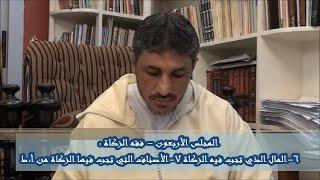 شرح كتاب فقه العبادات 40 - الزكاة - المال الذي تجب فيه الزكاة - محمد عوض المنقوش