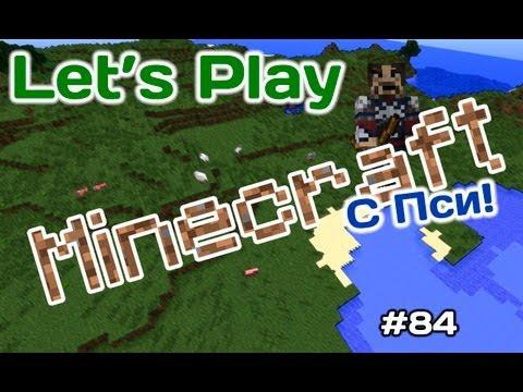 MineCraft #84 - Новые Территории.[PcuKeuKen]