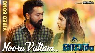 Video Mandharam Video Song | Nooru Vattam | Asif Ali | Varsha Bollamma | Mujeeb Majeed MP3, 3GP, MP4, WEBM, AVI, FLV September 2018