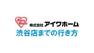渋谷店への案内動画
