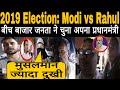 Download Lagu 2019 Election: Modi vs Rahul- बीच बाजार जनता ने चुना अपना पीएम, देखिए कौन ? Mp3 Free