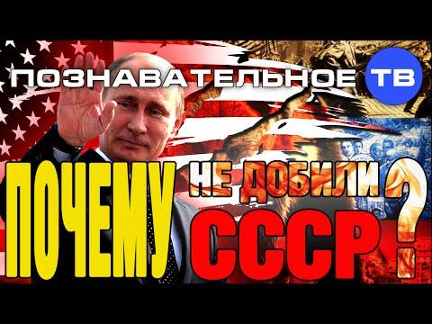 Почему не добили СССР (Познавательное ТВ Евгений Фёдоров) - DomaVideo.Ru