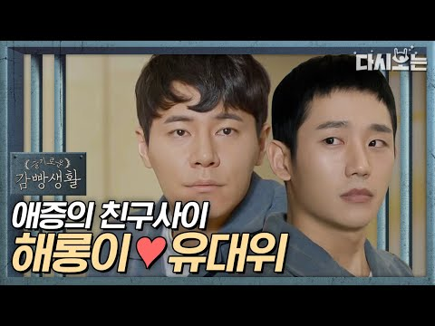 (ENG/SPA/IND) [#PrisonPlaybook] Jung Hae In as Yoo Dae-wi VS Harong Compilation♥ | #Diggle