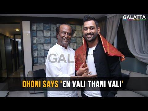 MS-Dhoni-dialogue-En-Valli-Thani-Valli