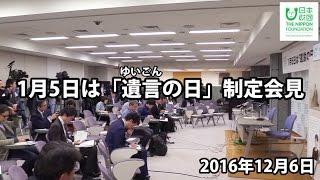 日本財団は「遺言」に関する正しい理解と、人生の最期について大切な人と話し合うきっかけをつくろうと、1月5日を「遺言の日」と制定し、2016年12月6日に、遺言を書いたことのある人を対象に実施した意識調査の結果などと併せて記者発表を行いました。国民運動として遺言書に関心を寄せてもらうためのキャンペーンも展開していきます。【キャンペーンの概要】http://www.nippon-foundation.or.jp/news/articles/2016/76.html