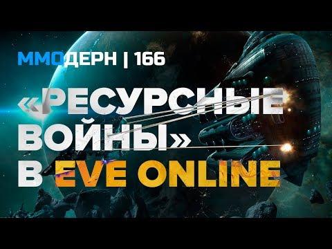 ММОдерн №166 [самое интересное из мира ММО] — EVE Online, TERA, Crowfall...