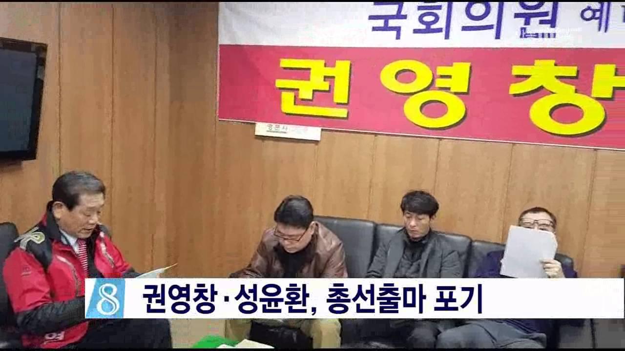 권영창.성윤환, 총선출마 포기