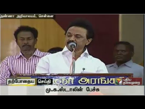 Stalin-Speech-to-DMK-releases-election-manifesto-for-2016-Tamil-Nadu-assembly-polls