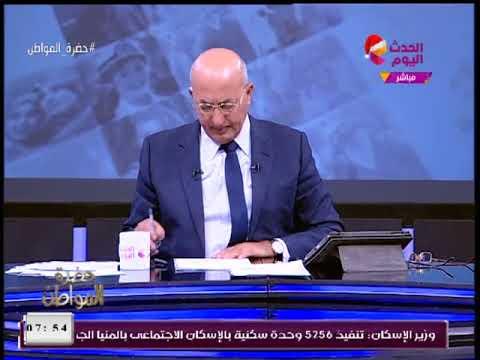 العرب اليوم - شاهد: تحذير خطير مِن متحدّث