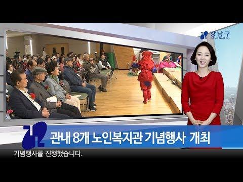 2018년 5월 둘째주 강남구 종합뉴스