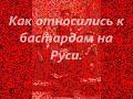Как относились к бастардам на Руси (Видео)