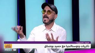 ذكريات ونوستالجيا مع حميد بوشناق