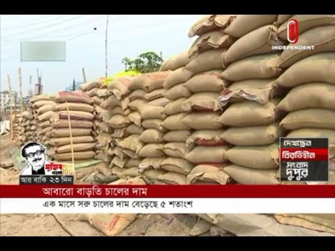 Rice gets pricier, proper market analysis suggested (22-02-2020) Courtesy: Independent TV