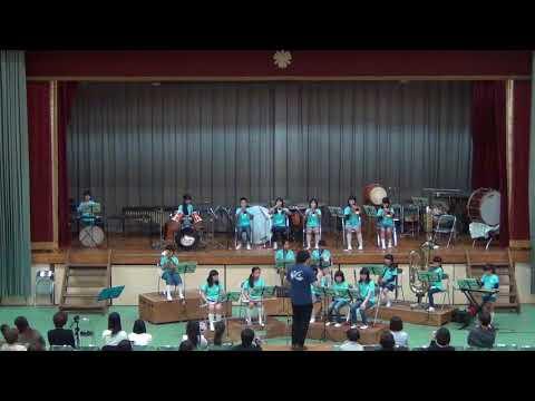 バードランド/中百舌鳥小学校吹奏楽部/2018.04.14