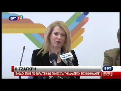 Θ. Τζάκρη: Εθνικός στόχος η ανάπτυξη της βιομηχανίας
