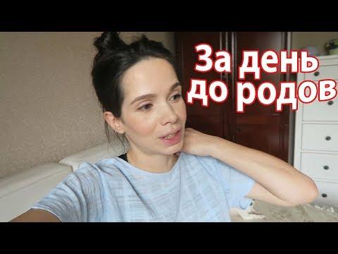 VLОG: За день до родов / Больше не будет влога с животом - DomaVideo.Ru