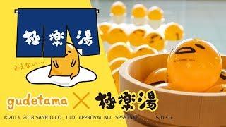 計1万個のぐでたまが湯船にぷかぷか浮かぶ!静岡と大阪のスーパー銭湯で、ぐでたま成分配合の湯舟を楽しめるイベント